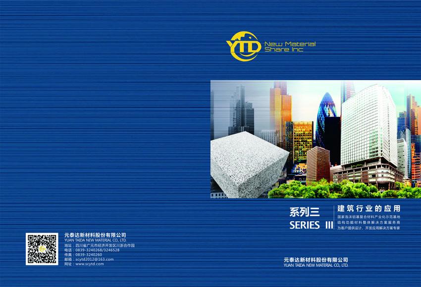 bwin娱乐铝在建筑装饰上的应用(领域)